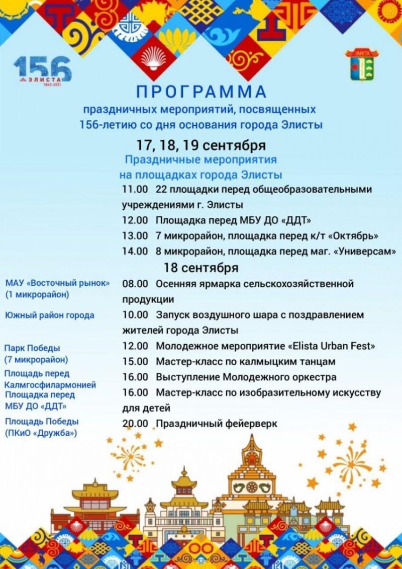 Программа праздничных мероприятий, посвященных 156-летию со дня основания города Элисты