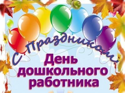 Поздравление Главы Администрации города Элисты с Днем дошкольного работника