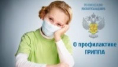 О мерах по профилактике гриппа в сезон 2019 – 2020 гг.