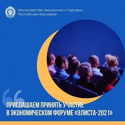 Завтра в Элисте стартует Второй Экономический форум «ЭЛИСТА-2021»