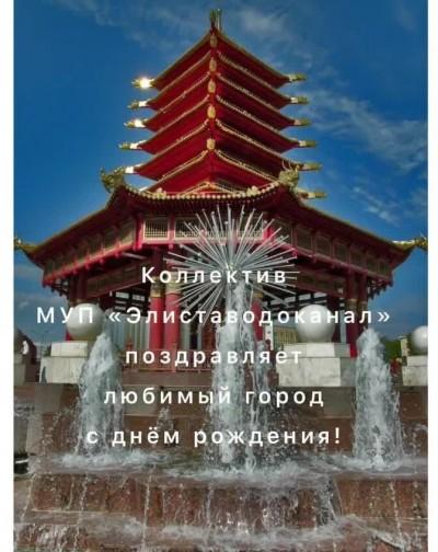 Со 156-летием со дня основания Элисты жителей города поздравляет коллектив МУП «Элиставодоканал».