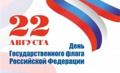 22 августа приглашаем принять участие в праздновании Дня российского флага