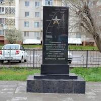 Памятник «Астрахань - Кизляр»