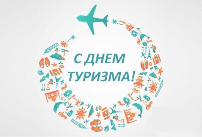Поздравление Главы Администрации города Элисты с Днем туризма