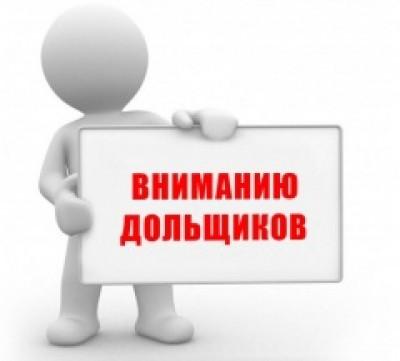 Внимание дольщикам ООО «Кристалл Строй»!