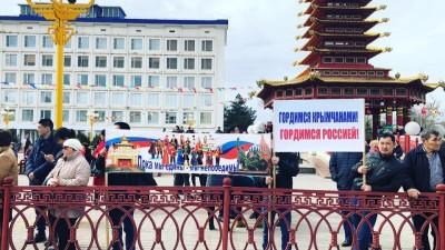 В Элисте празднуют День воссоединения Крыма с Россией