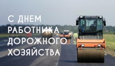 С Днем работников дорожного хозяйства