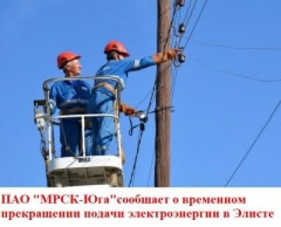 Временное прекращение подачи электроэнергии на 23 июля!