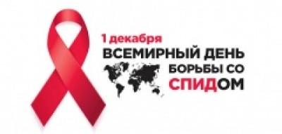 Сегодня на планете отмечают Всемирный день борьбы со СПИДом