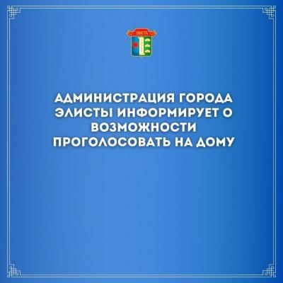 Администрация города Элисты информирует о возможности проголосовать на дому