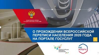 О прохождении Всероссийской переписи населения 2020 г. на портале Госуслуг