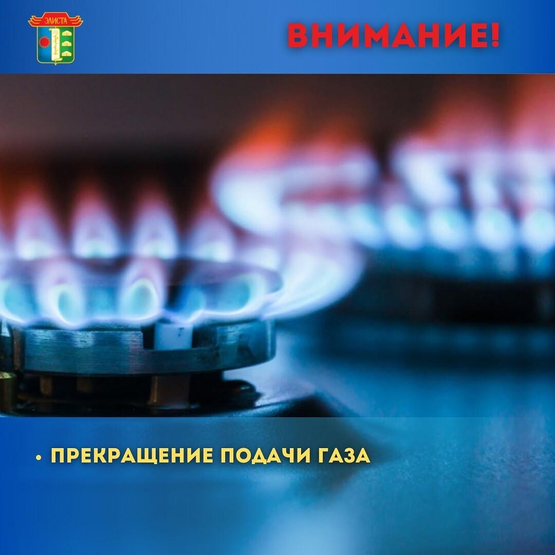 Прекращение подачи газа