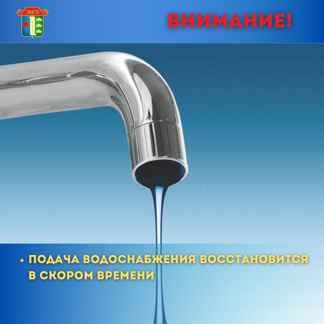 Ведутся ремонтные работы по восстановлению подачи воды