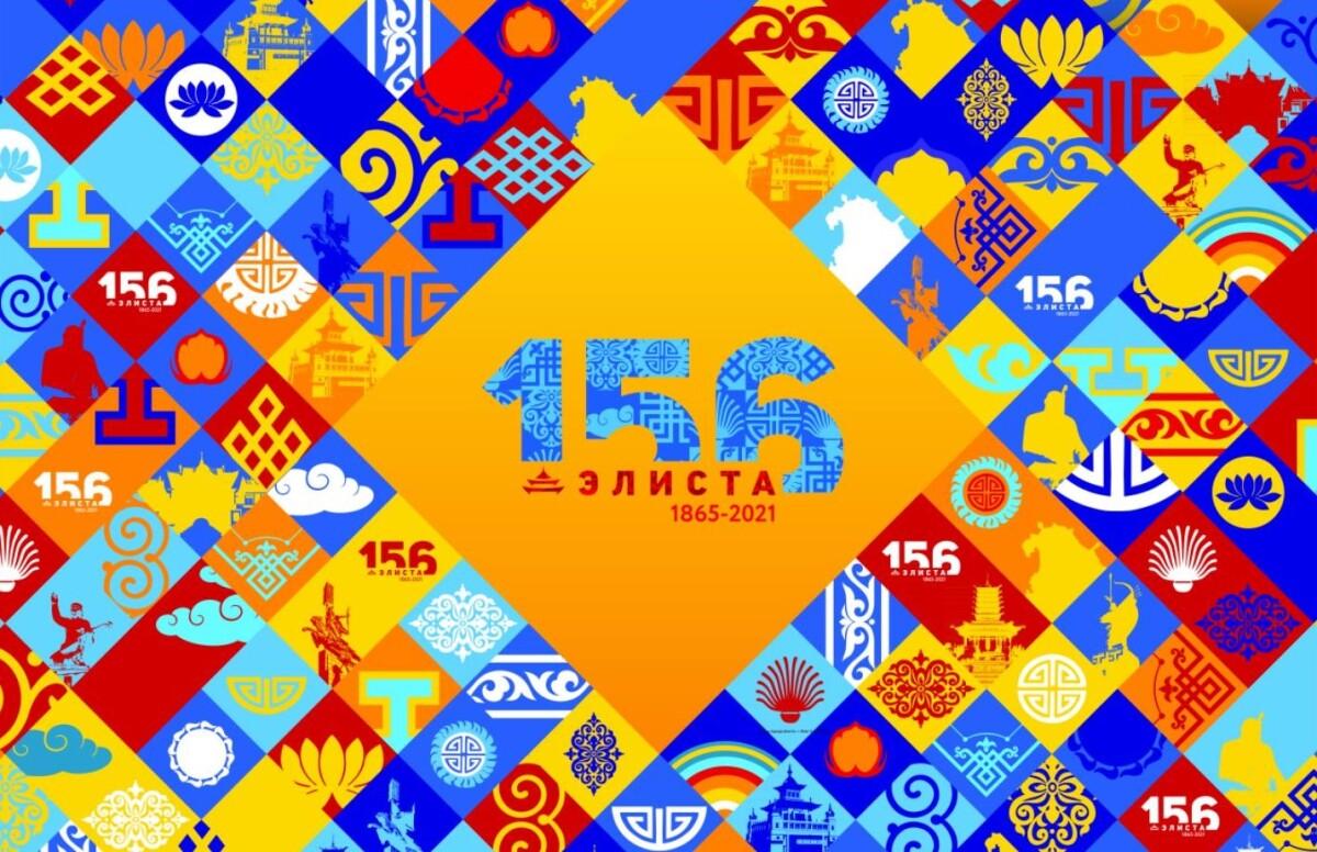C наступающим 156-летием любимый город поздравляет коллектив Управления образования Администрации города Элисты.