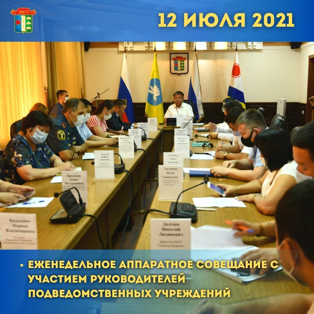 В Администрации города Элисты прошло еженедельное аппаратное совещание с участием руководителей подведомственных учреждений