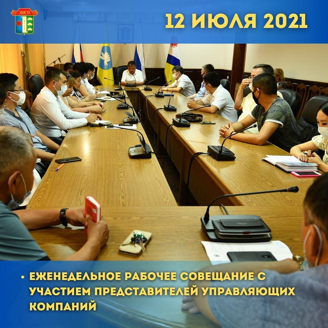 Еженедельное рабочее совещание с участием представителей управляющих компаний, предприятий ЖКХ, ответственных управлений муниципалитета и подведомственных структурных учреждений